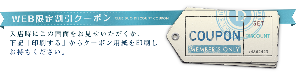WEB限定割引クーポン CLUB DUO DISCOUNT COUPON
